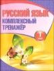 Русский язык 1 кл. Комплексный тренажер